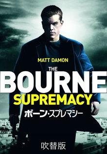 (吹) ボーン・スプレマシー (2004)