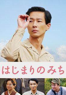 はじまりのみち (2013)