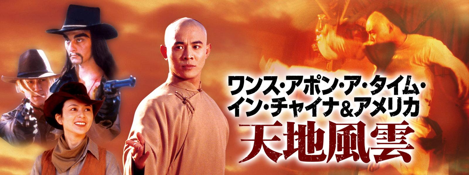 ワンス・アポン・ア・タイム・イン・チャイナ&アメリカ 天地風雲 動画