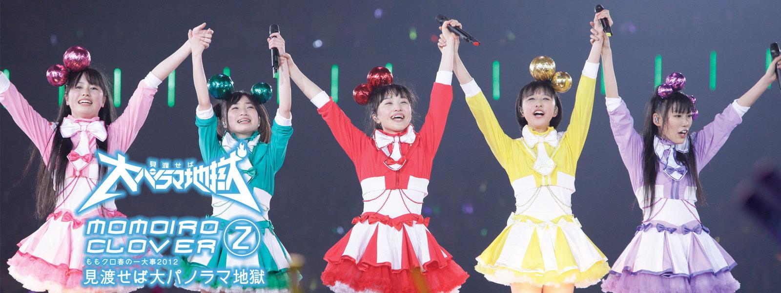 ももクロ春の一大事2012 ~横浜アリーナ まさかの2DAYS~ 見渡せば大パノラマ地獄 動画
