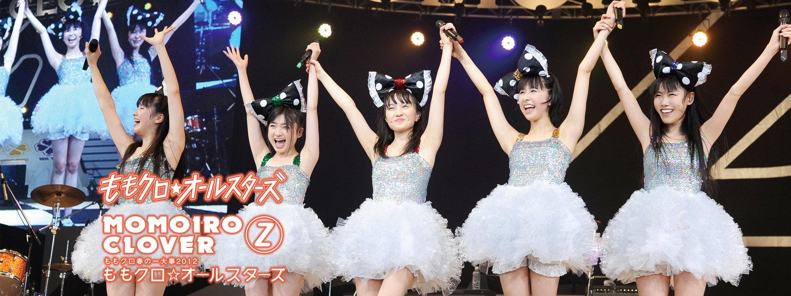 ももクロ春の一大事2012 ~横浜アリーナ まさかの2DAYS~ ももクロ☆オールスターズ 動画