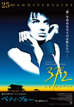Betty Blue / 37°2 le matin