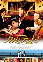 Quartet! (Japan)