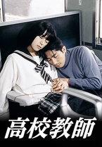 高校教師 (1993)
