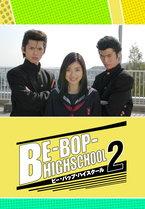 Be-Bop High School 2