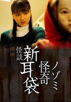 Tales of Terror: KaiKi / Nozomi