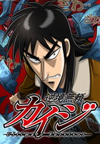 Kaiji -Ultimate Survivor-