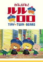 Lulu & Lolo - Tiny Twin Bears