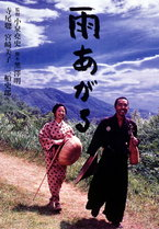 After the Rain (2000)