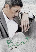 Beat (2011)