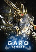 牙狼〈GARO〉~闇を照らす者~