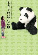 Yasagure Panda Sasa