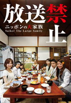 Hoso Kinshi the Movie: Saiko! The Large Family
