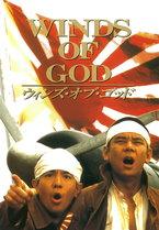 WINDS OF GOD ウィンズ・オブ・ゴッド