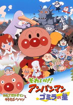 Soreike! Anpanman: The Planet of Gomira