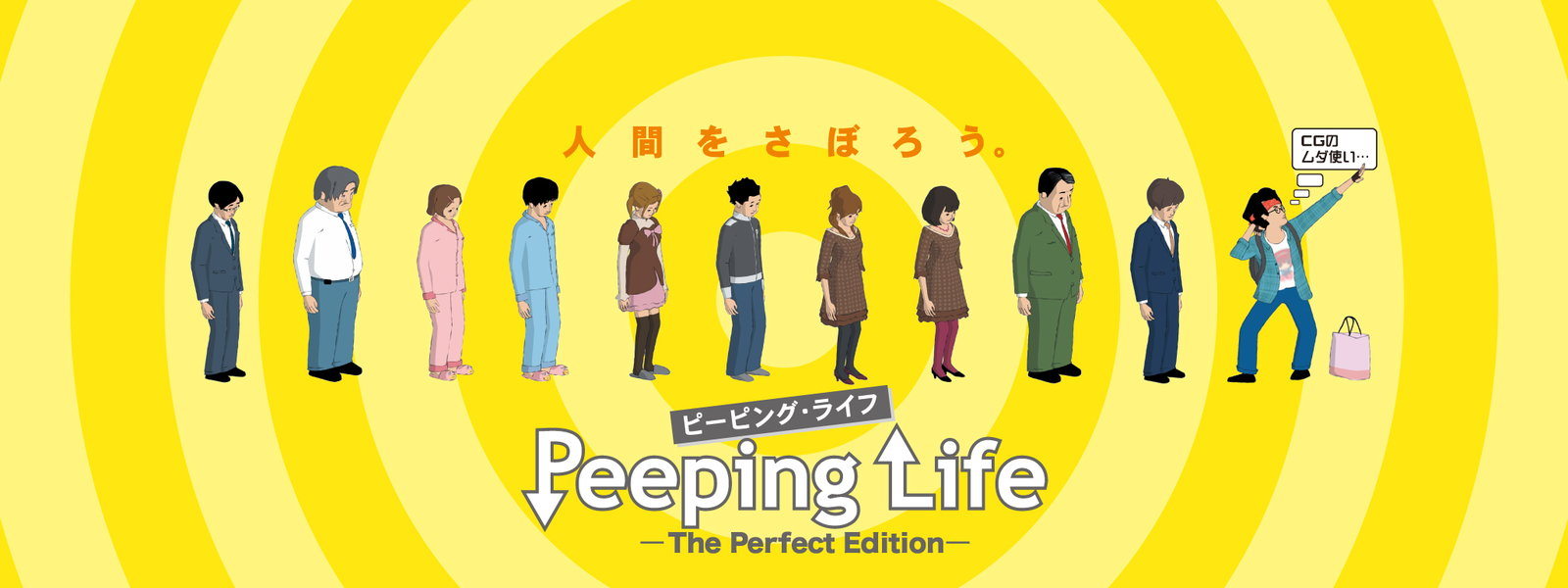 Peeping Life (ピーピング・ライフ) -The Perfect Edition- イエロー盤の動画 - Peeping Lifex (ピーピング・ライフ) 怪獣酒場 かいじゅうたちがいるところ