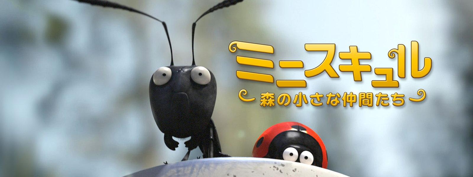 ミニスキュル〜小さなムシの秘密の世界〜の動画 - ミニスキュル ~森の小さな仲間たち~